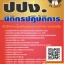((ตรงประเด็น))แนวข้อสอบ นิติกรปฏิบัติการ สำนักงานป้องกันและปราบปรามการฟอกเงิน ป.ป.ง. thumbnail 1