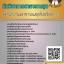 [[เจาะลึก]]แนวข้อสอบ นักวิชาการสาธารณสุข สำนักงานสาธารณสุขจังหวัดพะเยา thumbnail 1