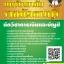 แนวข้อสอบ นักวิชาการเงินและบัญชี มหาวิทยาลัยราชภัฏธนบุรี thumbnail 1