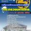 เก็งแนวข้อสอบพนักงานวิชาการเงินและบัญชี สำนักงานปลัดกระทรวงมหาดไทย thumbnail 1