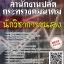 สรุปแนวข้อสอบ(พร้อมเฉลย) นักวิชาการขนส่ง สำนักงานปลัดกระทรวงคมนาคม thumbnail 1