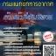 สรุปแนวข้อสอบ(พร้อมเฉลย) เจ้าหน้าที่สันทัดงาน กรมแพทย์ทหารอากาศ thumbnail 1