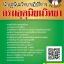 [อัพเดทล่าสุด]แนวข้อสอบ นักอุตุนิยมวิทยาปฏิบัติการ กรมอุตุนิยมวิทยา thumbnail 1