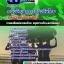 เก็งแนวข้อสอบกลุ่มตำแหน่งการสัตว์ กองบัญชาการกองทัพไทย thumbnail 1
