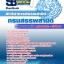 #แนวข้อสอบนักวิชาการสรรพสามิต กรมสรรพสามิต#NEW# thumbnail 1