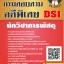 [[ออกตรง]]แนวข้อสอบ นักวิชาการพัสดุ กรมสอบสวนคดีพิเศษ DSI thumbnail 1