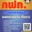 แนวข้อสอบ พนักงานช่าง (โยธา) การไฟฟ้าส่วนภูมิภาค (กฟภ.) thumbnail 1