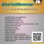 >>จัดเต็ม<<แนวข้อสอบ ผู้ช่วยเจ้าหน้าที่สาธารณสุข สำนักงานสาธารณสุขจังหวัดพะเยา thumbnail 1