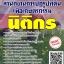 สรุปแนวข้อสอบ(พร้อมเฉลย) นิติกร สำนักงานการปฏิรูปที่ดินเพื่อเกษตรกรรม thumbnail 1