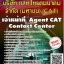 (((updateสุดๆ)))แนวข้อสอบ เจ้าหน้าที่ Agent CAT Contact Center บริษัท กสท โทรคมนาคม จำกัด (มหาชน) (CAT) thumbnail 1