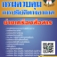 [[เจาะลึก]]แนวข้อสอบ ช่างเครื่องสื่อสาร กรมควบคุมการปฏิบัติทางอากาศ thumbnail 1