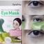 Baby Bright Aloe Vera & Fresh Collagen Eye Mask สูตรลดริ้วรอย ลดถุงใต้ตา ใต้ตาหมองคล้ำ thumbnail 5