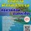 แนวข้อสอบ ครูช่วยสอน (เอกทั่วไป) เทศบาลตำบลเชิงทะเล พร้อมเฉลย thumbnail 1