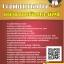 แนวข้อสอบ นักวิชาการเงินและบัญชี โรงพยาบาลฝาง thumbnail 1