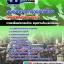 เก็งแนวข้อสอบกลุ่มตำแหน่งสารบรรณ กองบัญชาการกองทัพไทย thumbnail 1