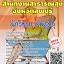 สรุปแนวข้อสอบ(พร้อมเฉลย) นักวิชาการพัสดุ สำนักงานสาธารณสุขจังหวัดลพบุรี thumbnail 1
