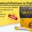 Hypuccino Coffee กาแฟไฮปูชิโน่ กาแฟลดน้ำหนัก กาแฟเพื่อสุขภาพ thumbnail 2
