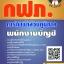 โหลดแนวข้อสอบ พนักงานบัญชี การไฟฟ้าส่วนภูมิภาค (กฟภ.) thumbnail 1