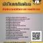 [อัพเดทล่าสุด]แนวข้อสอบ นักวิเทศสัมพันธ์ สำนักงานปลัดกระทรวงพลังงาน thumbnail 1