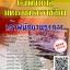 สรุปแนวข้อสอบ(พร้อมเฉลย) เจ้าพนักงานธุรการ โรงพยาบาลมหาราชนครราชสีมา thumbnail 1