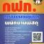 โหลดแนวข้อสอบ พนักงานพัสดุ การไฟฟ้าส่วนภูมิภาค (กฟภ.) thumbnail 1