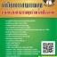 [คู่มือเตรียมสอบ]แนวข้อสอบ นักวิชาการสาธารณสุข สํานักงานสาธารณสุขจังหวัดเชียงใหม่ thumbnail 1