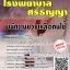 สรุปแนวข้อสอบ(พร้อมเฉลย) พนักงานช่วยเหลือคนไข้ โรงพยาบาลศรีธัญญา thumbnail 1