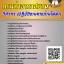 [อัพเดทล่าสุด]แนวข้อสอบ วิศวกร (ปฏิบัติงานทางด้านไฟฟ้า) กรมท่าอากาศยาน thumbnail 1