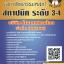 แนวข้อสอบ สถาปนิก ระดับ 3-4 (สถาปัตยกรรมหลัก) บริษัท ท่าอากาศยานไทย จำกัด (มหาชน) thumbnail 1