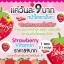 Strawberry Vitamin วิตามิน สตอเบอรี่ หน้าใส 1 ซอง 7 แคปซูล 50 บาท thumbnail 3