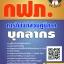 โหลดแนวข้อสอบ บุคลากร การไฟฟ้าส่วนภูมิภาค (กฟภ.) thumbnail 1