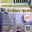 แนวข้อสอบ นักพัฒนาชุมชน กรมส่งเสริมการปกครองท้องถิ่น (อปท.) thumbnail 1