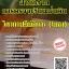 แนวข้อสอบ วิศวกรปฏิบัติการ (โยธา) สำนักงานการตรวจเงินแผ่นดิน thumbnail 1