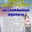 แนวข้อสอบพร้อมเฉลย นักวิเทศสัมพันธ์ปฏิบัติการ สำนักงานเลขาธิการวุฒิสภา thumbnail 1
