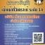 แนวข้อสอบ เจ้าหน้าที่วิเคราะห์ ระดับ 3-4 (สาขาบัญชี) บริษัท ท่าอากาศยานไทย จำกัด (มหาชน) thumbnail 1