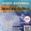 แนวข้อสอบ วิศวกรไฟฟ้าปฏิบัติการ กรมประชาสัมพันธ์ thumbnail 1