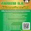[อัพเดทล่าสุด]แนวข้อสอบ นักวิชาการเงินและบัญชี สํานักงานคณะกรรมการข้าราชการกรุงเทพมหานคร (สํานักงาน ก.ก.) thumbnail 1