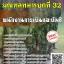 แนวข้อสอบ พนักงานการเงินและบัญชี มณฑลทหารบกที่ 32 thumbnail 1