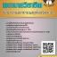 ((ตรงประเด็น))แนวข้อสอบ พยาบาลวิชาชีพ สำนักงานสาธารณสุขจังหวัดพะเยา thumbnail 1