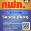 แนวข้อสอบ วิศวกร (โยธา) การไฟฟ้าส่วนภูมิภาค (กฟภ.) thumbnail 1