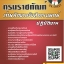 [อัพเดทล่าสุด]แนวข้อสอบ เจ้าพนักงานรังสีการแพทย์ปฏิบัติงาน กรมราชทัณฑ์ thumbnail 1