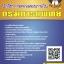 ((ออกตรง))แนวข้อสอบ นักวิชาการตรวจสอบภายใน กรมการแพทย์ thumbnail 1