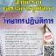 แนวข้อสอบพร้อมเฉลย วิทยากรปฏิบัติการ สำนักงานเลขาธิการวุฒิสภา thumbnail 1