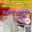 สรุปแนวข้อสอบ(พร้อมเฉลย) นักจัดการงานทั่วไป โรงพยาบาลมหาราชนครราชสีมา thumbnail 1
