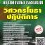 สรุปแนวข้อสอบ(พร้อมเฉลย) วิศวกรโยธาปฏิบัติการ กรมทางหลวงชนบท thumbnail 1