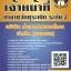 แนวข้อสอบ เจ้าหน้าที่ทำลายวัตถุระเบิด ระดับ 3 บริษัท ท่าอากาศยานไทย จำกัด (มหาชน) thumbnail 1