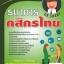 สรุปแนวข้อสอบ(พร้อมเฉลย) ธนาคารกสิกรไทย thumbnail 1