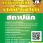 แนวข้อสอบ สถาปนิก มหาวิทยาลัยราชภัฏธนบุรี thumbnail 1