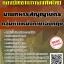แนวข้อสอบ นายทหารสัญญาบัตร กลุ่มตำแหน่งภาษาอังกฤษ กองบัญชาการกองทัพไทย thumbnail 1