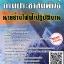 แนวข้อสอบ(งานราชการ) นายช่างไฟฟ้าปฏิบัติงาน กรมประชาสัมพันธ์ พร้อมเฉลย thumbnail 1